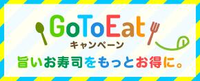 GoToEatキャンペーン 旨いお寿司をもっとお得に。