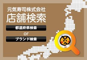 元気寿司グループ店舗検索