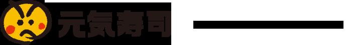 元気寿司ロゴ