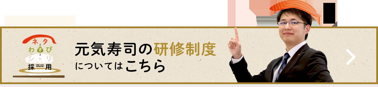 元気寿司の研修制度についてはこちら
