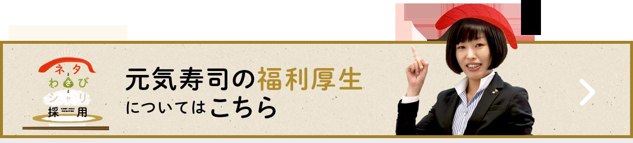 元気寿司の福利厚生についてはこちら