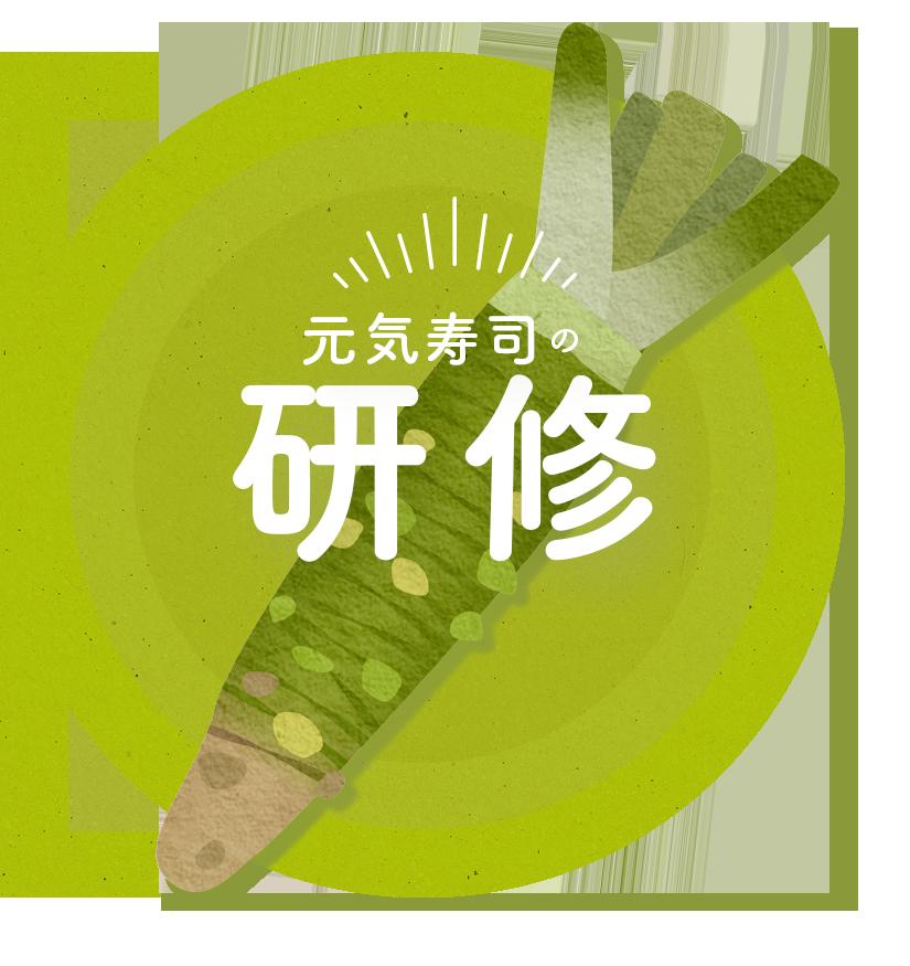 元気寿司の研修